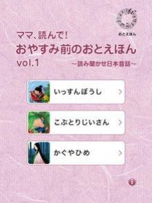 app_edu_otoehon_1.jpg