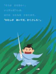 app_edu_otoehon_3.jpg