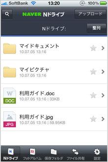 app_prod_ndrive_2.jpg