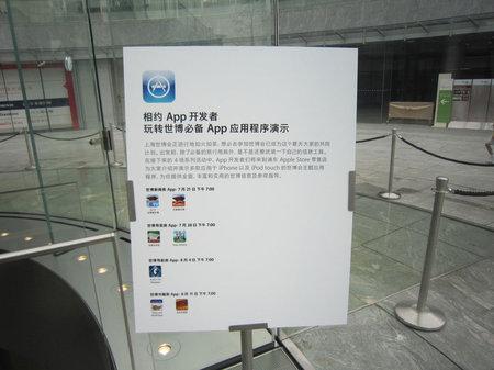 apple_store_shanghai_5.jpg