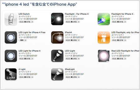 iphone4_led_flash_apps_1.jpg