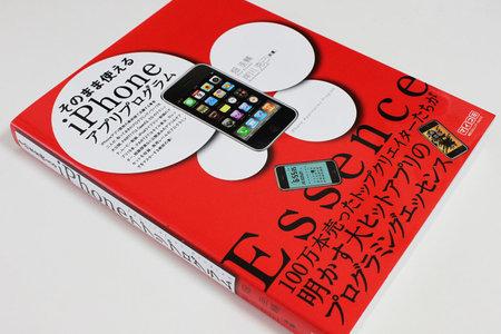 sonomama_iphone_app_0.jpg