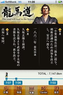 app_health_ryomado_3.jpg