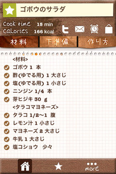 app_life_salad365_6.jpg