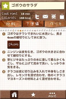 app_life_salad365_7.jpg