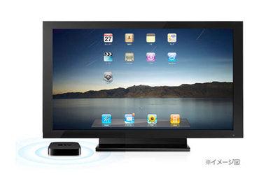 apple_tv_ios_based_2.jpg