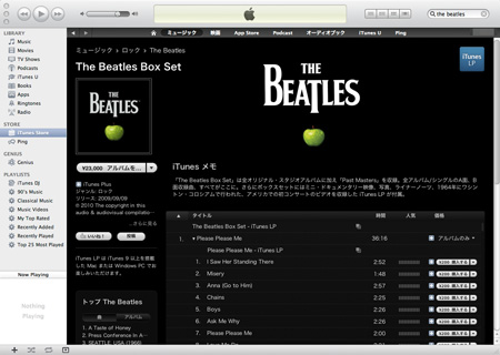 apple_itunes_beatles_3.jpg