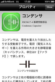 app_edu_denshiblock_6.jpg