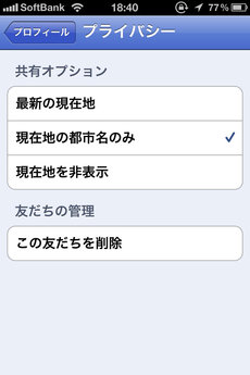 app_sns_googlelatitude_5.jpg