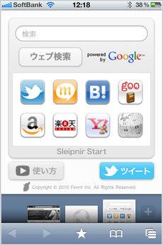 app_util_sleipnir_2.jpg
