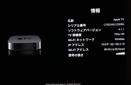 apple_tv_update_411_4.png