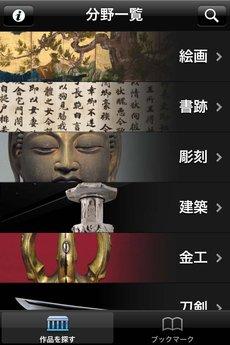 app_edu_emuseum_1.jpg