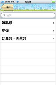 app_edu_kyotozoozukan_10.jpg