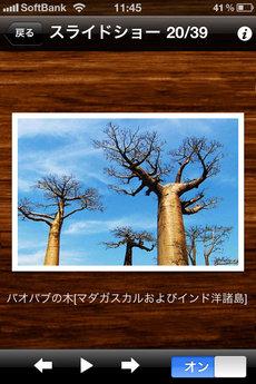 app_edu_nhkrakuen_11.jpg