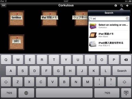 app_prod_corkulous_13.jpg