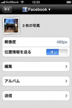 app_sns_pictshare_13.jpg
