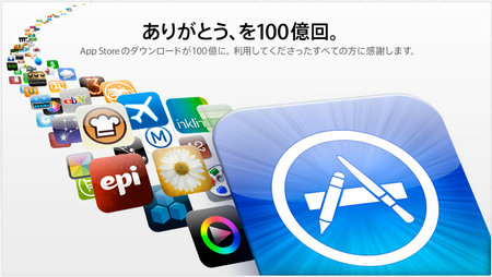 appstore_10billion_download_reached_0.jpg