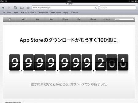 appstore_10billion_download_reached_1.jpg