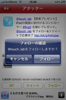 app_ent_atatter_5.jpg