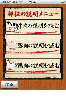 app_game_nikunobuiquiz_7.jpg