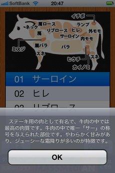 app_game_nikunobuiquiz_9.jpg
