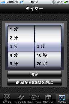 app_life_3mincooking_12.jpg