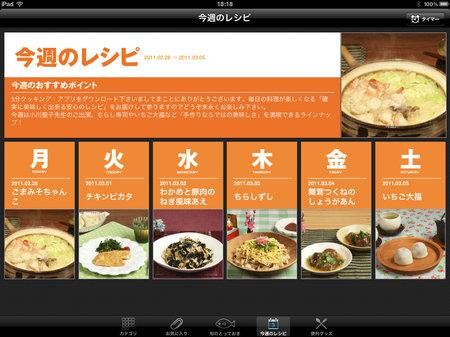 app_life_3mincooking_13.jpg