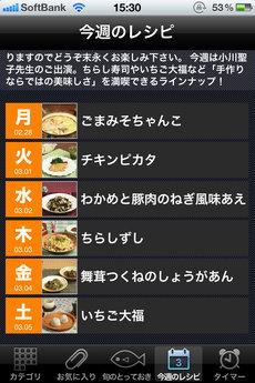 app_life_3mincooking_7.jpg