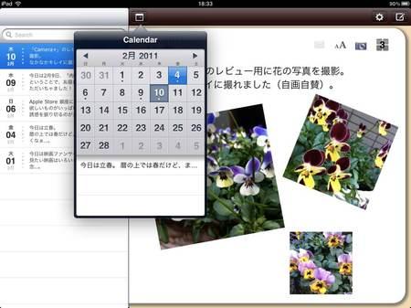 app_life_chronicle_11.jpg