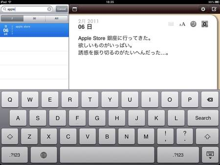 app_life_chronicle_12.jpg