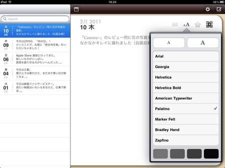 app_life_chronicle_2.jpg