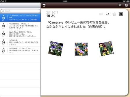 app_life_chronicle_4.jpg