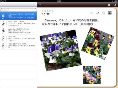 app_life_chronicle_5.jpg