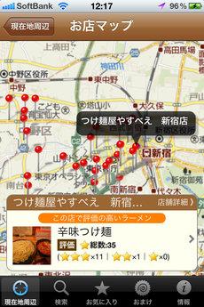 app_life_mentsu_2.jpg