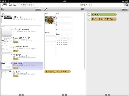 app_prod_7notes_11.jpg