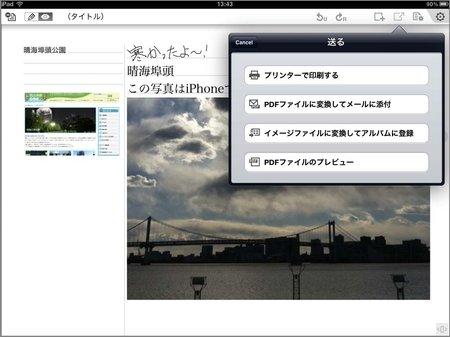 app_prod_7notes_8.jpg