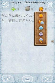 app_prod_windbell-diary_4.jpg