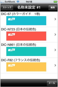app_ref_colorguide_6.jpg