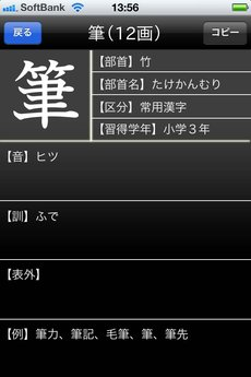 app_ref_joyo_kanji_5.jpg