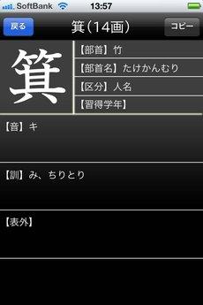 app_ref_joyo_kanji_8.jpg