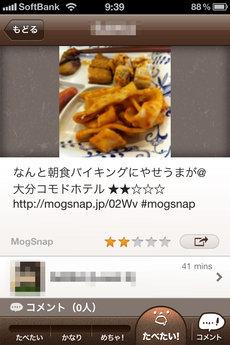 app_sns_mogsnap_4.jpg