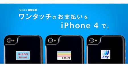 iphone4_felica_release_0.jpg