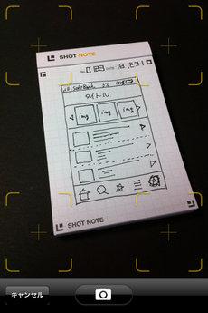 kingjim_shotnote_iphone_2.jpg
