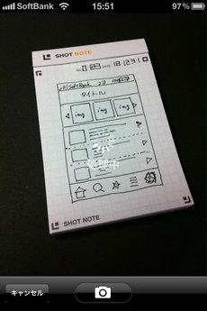 kingjim_shotnote_iphone_3.jpg