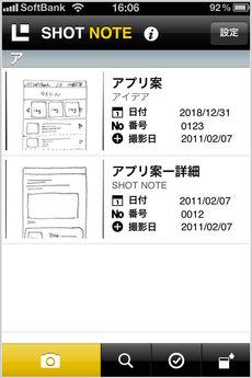 kingjim_shotnote_iphone_8.jpg