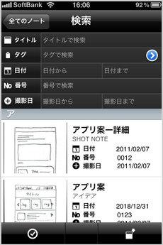 kingjim_shotnote_iphone_9.jpg