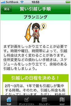 app_life_hikkoshi_guide_2.jpg