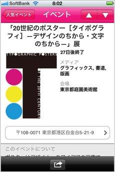 app_life_tokyoartbeat_3.jpg