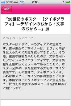 app_life_tokyoartbeat_4.jpg