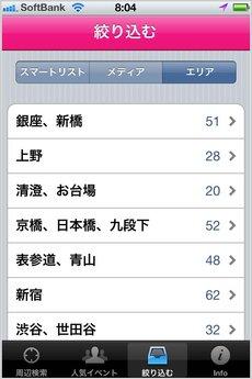 app_life_tokyoartbeat_7.jpg